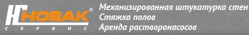 Новак Сервис